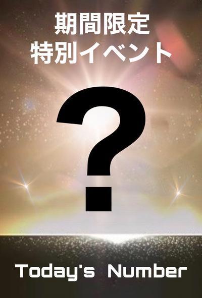 業界初★毎日無料のチャンス!!