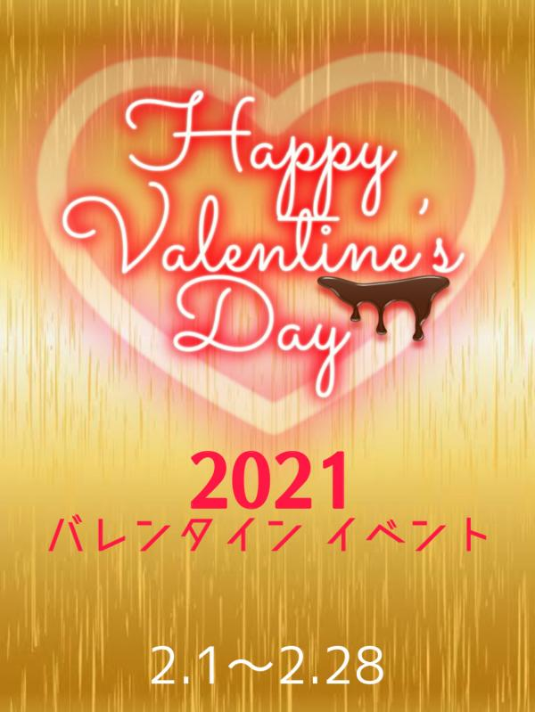 2021♡バレンタイン